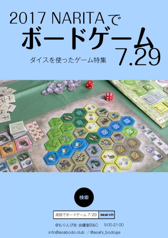 成田でボードゲームvol8